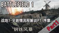 【LMT#风谜】战地1-全剧情流程解说P1-序章