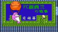 【小握】FC新西兰的故事(3)小鸡崽子完结篇