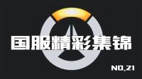 守望先锋国服精彩集锦21:岛田家族新成员之岛田轮胎!