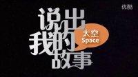 """说出我的故事:""""太空(Space)"""" – Charles Bolden, NASA局长"""