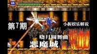 死人军团与炼狱斗技场《GBA恶魔城-晓月圆舞曲》第7期