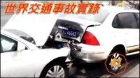 世界交通事故实录 第41集