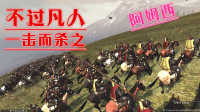 【阿姆西】《阿提拉全面战争-极难西罗马》#17:不过凡人,一击必杀!(游戏实况解说)