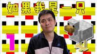【如果我是一只鸡】1#猥琐的小鸡!恼人的门!-我的世界-Minecraft