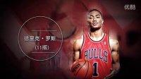 "NBA2KOL大P球星汇 ""玫瑰""德里克-罗斯(11版)"