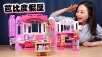 超豪华芭比娃娃闪亮度假屋 barbie glam getaway house   小伶玩具