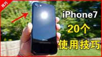 【果粉堂】20个关于iPhone7和iOS10 最全的操作技巧