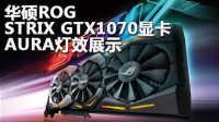 华硕ROG STRIX GTX1070显卡AURA灯效展示