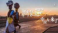 撕裂之地|第三集《中国人来了》