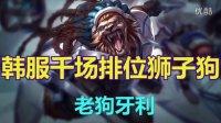 【捌零】韩服千场狮子狗 20分钟18杀落地就是秒秒秒