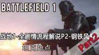 【LMT#风谜】战地1-全剧情流程解说P2-坦克占点-无坚不摧