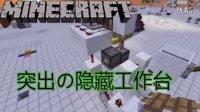 【我的世界】突出的♂隐藏工作台 Minecraft