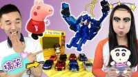 #厉害了我的双11#新魔幻车神欺负小猪佩奇 新魔力玩具学校第13集