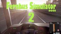 SGGS·模拟·Fernbus Simulator 大巴客车模拟·EP02