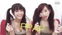 【2016日本洗脑神曲PPAP】双马尾双胞胎版本「小猪&Una」 - 优酷视频