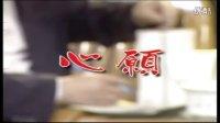 潮汕小品—心愿(蔡汕长 林俊龙)
