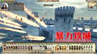 【阿姆西】《阿提拉全面战争-极难西罗马》#18:暴力攻城!烧沉战舰!(游戏实况解说)