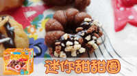 【爱茉莉兒】日本食玩之美味迷你甜甜圈