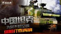 第七十一期 中国坦克不装空调的内幕