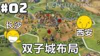 #02【文明6-中国】双子城布局