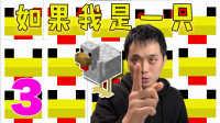 【如果我是一只鸡】3#会飞的鸡是什么鸡?-我的世界-Minecraft
