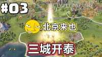 #03【文明6-中国】三城开泰