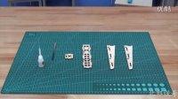 【无线电遥控纸飞机制作】第三课 电机座和舵机架的制作