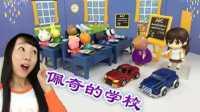 魔幻车神去小猪佩奇学校道歉了 新魔力玩具学校