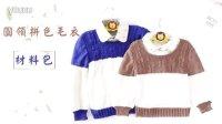 猫猫编织教程 圆领拼色毛衣(3)棒针毛线编织教程 #毛线编织教程#
