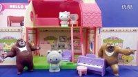 Hello Kitty 新家大装修 熊出没 凯蒂猫 玩具
