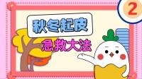 【种草鸡小课堂】02 秋冬起皮不尴尬,急救大法来帮你!