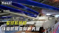 第七十六期 多国珠海抢购中国武器