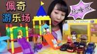 #厉害了我的双11#魔幻车神在佩奇游乐场装病 新魔力玩具学校