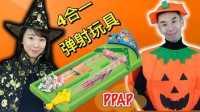 桌面弹珠游戏之ppap舞蹈  新魔力玩具学校