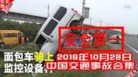 2016年10月28全国交通事故合集:老人要求让座遭拒打女孩