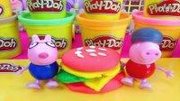 奇趣玩具 粉红小猪佩奇培乐多粘土彩泥烘培坊手工制作汉堡包 亲子儿童动漫玩具
