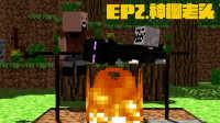 Minecraft我的世界,菜鸟与小黑两兄弟系列EP2——神秘老头