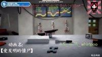 漩涡之MC小动画--【转载】--【爱发明的僵尸】