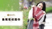 【PT009】围巾专辑***帕丽特编织手工--鱼尾花纹围巾