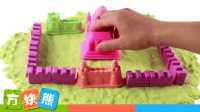 【方块熊】陪孩子一起用魔力沙做梦幻城堡