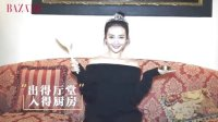 《芭莎轰趴》鸥K女王时尚大片拍摄花絮