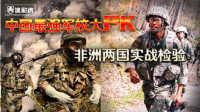 第八十一期 非洲用实战检验中国军校