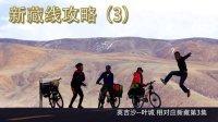 第52集 骑行西藏徒步单车摩旅自驾游攻略-新藏线(3) 老百姓单车骑行全国的的故事