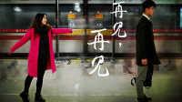 南昌地铁通车纪念微电影《再见,再见》
