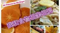 #29 我和食物相亲相爱 [30 Videos in 30 Days] 我今天吃什么