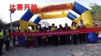 山东省登山协会第四届达喇峪登山节