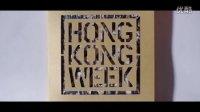 佳士得2016年香港秋拍周呈献各式精致藏品