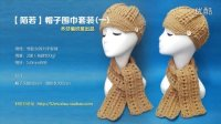 陌若帽子围巾(一)——【木仔编织屋】零基础钩针视频系列教程