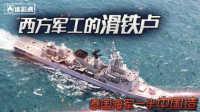 第八十二期 仰仗中国造的泰国海军