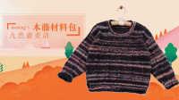 【九色鹿编织】木藤上集--原创日系垮肩毛衣 婴儿毛衣零基础视频教程